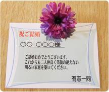 商品_メッセージ001