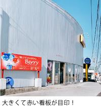 店舗外観002