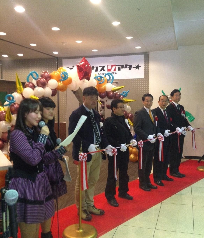 米子駅前イオン3階に「ガイナックス シアター★」がオープン!平井知事も来られテープカット。