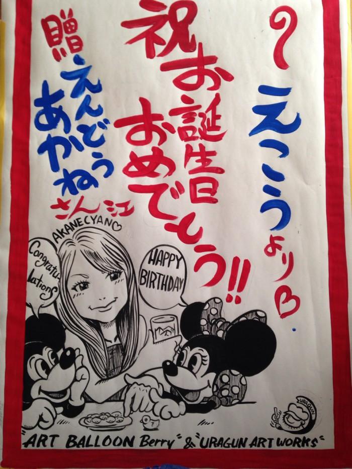 大、大、大好評の祝電ポスター。ウラガンアートワークスのペン画似顔絵イラスト入りでサプライズにHappy!価格7,000~