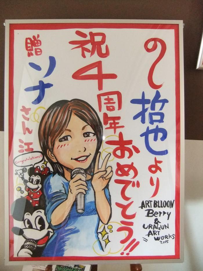 周年のお祝いはとってもスペシャルな、似顔絵アートポスターを!大きさはB2サイズ(H721×W515)です。