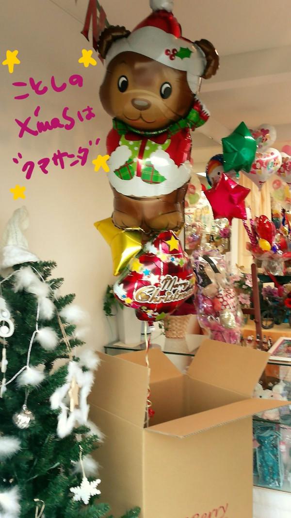 クリスマス2463